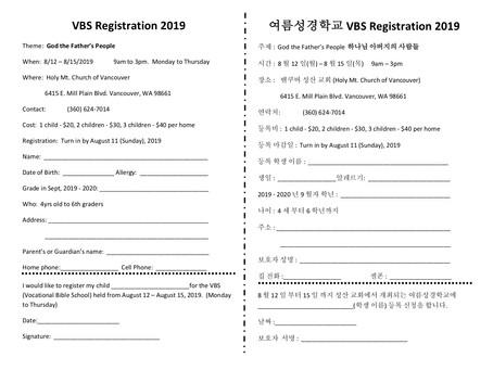 2019 VBS Registration Form