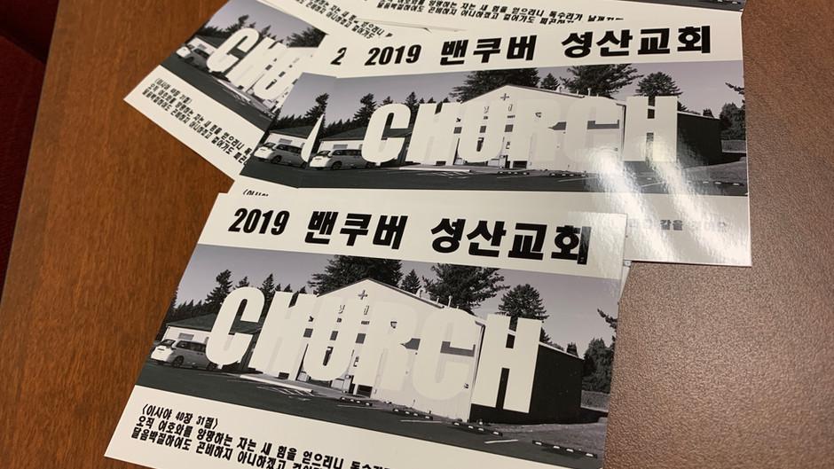2019년 성산교회 말씀카드