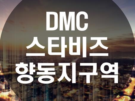 DMC스타비즈 향동 분양가 모델하우스 정보 1부