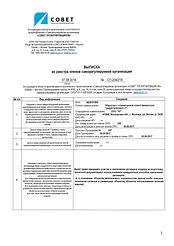 энергопроект-7 сп (4)-1.png