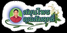 BOX LOGO ภาษาไทย  ตรา คุณสัมฤทธิ์ แนวนอน