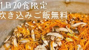 [1日20食限定]炊き込みご飯が無料