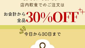 [夕食30%OFFキャンペーン]