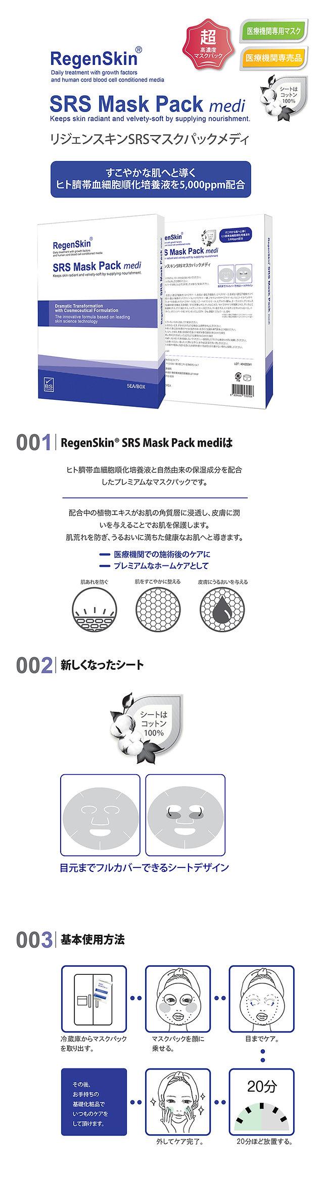 RegenSkin-medi-2020-1.jpg