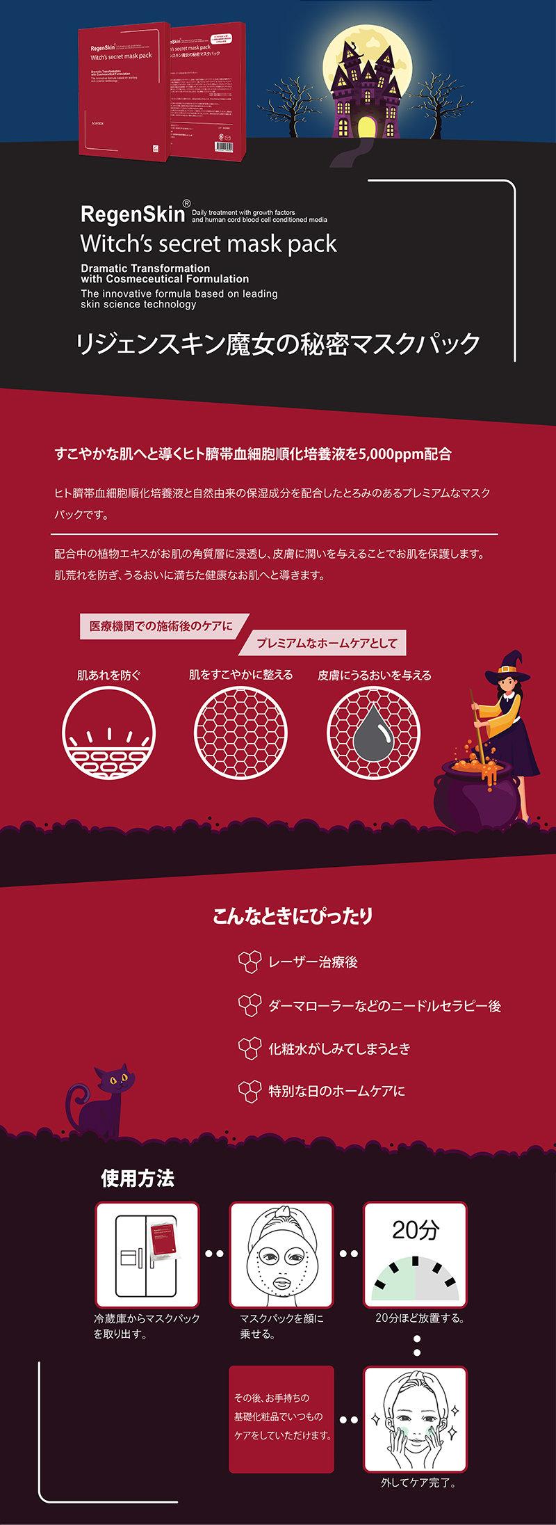 RegenSkin Witchs secret mask pack web.jp