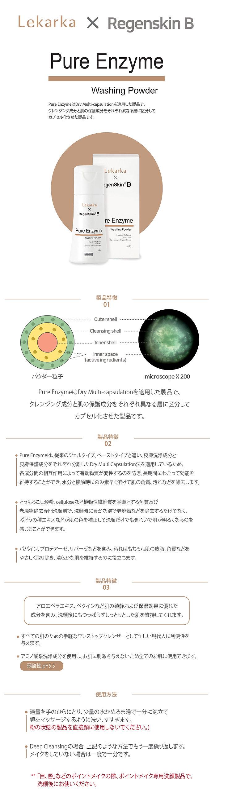 Regenskin-web-Pure-Enzyme-1.jpg