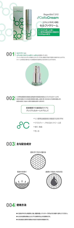 RegenSkin-Celfa--2020-web-1.jpg