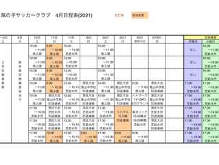 2021年4月の練習日程変更