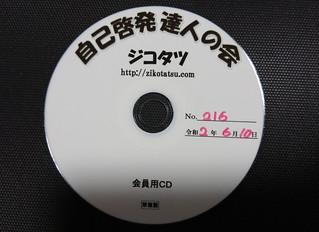☆新「成功法則」バージョンⅡCD誕生!