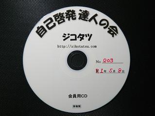 ☆令和元年第1号「ジコタツ」CD誕生へ…