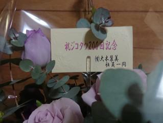 ☆「ジコタツ」200回に花束が届く…!