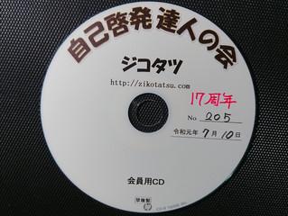 ☆新作145枚目のオリジナルCD完成へ!