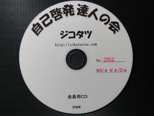 """☆新「ジコタツ」202オリジナルCD誕生"""""""