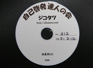 ☆未来への約束に向かって~新作CD完成!