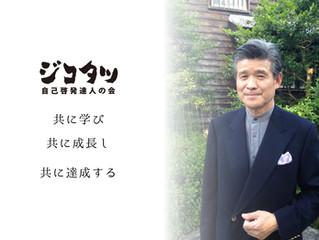 ☆10/12「ジコタツ」研修会受付開始!