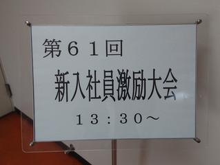 ☆第61回新入社員激励大会へ出講!