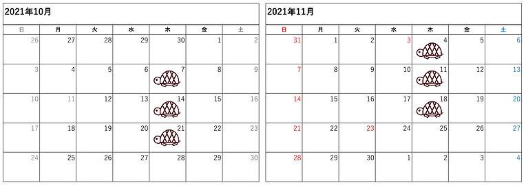 2021年10月-11月.jpg