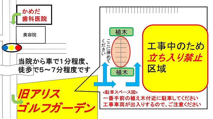 駐車場の変更のお知らせ.jpg