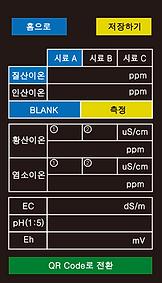 이온분석기모드1.png