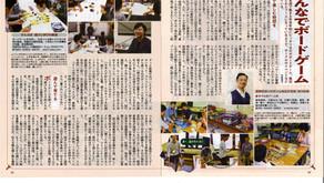 読売新聞系に紹介されました! ボードゲーム/小学生/京都/コミュニケーション/教育/習い事/スピーチ