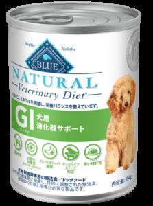 犬GI消化器サポート