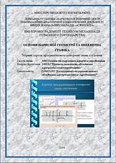 ОНГ та ІГ  Збірник карток програмованого контролю знань студентів