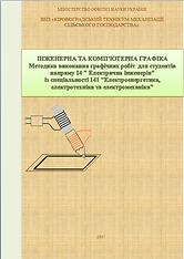 ІКГ Методика виконання графічних робіт  для студентів-електриків