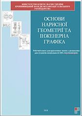 ОНГ та ІГ Робочий зошит для студентів-механиків