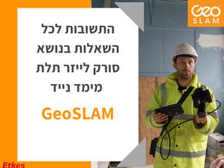 התשובות לכל השאלות בנושא סורק הלייזר הנייד - GeoSLAM