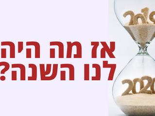 2019 – אז מה היה לנו השנה?