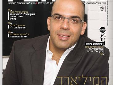 """ראיון עם מנכ""""ל החברה, יניב אהרון, במגזין פאנדר"""