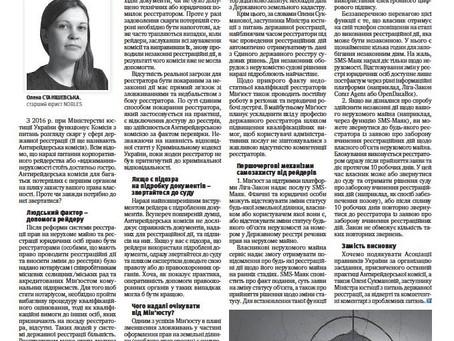 Olena Stanishevska's article for Yuridychna Gazeta (UKR)
