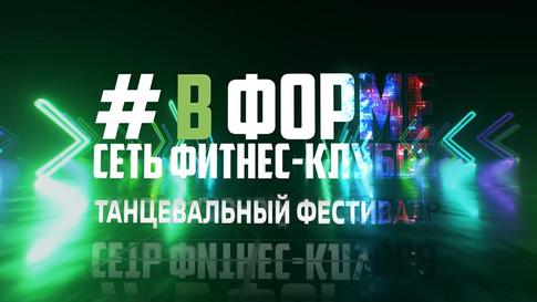 Танцевальный фестиваль #ВФОРМЕ