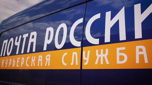 Корпоративный фильм   Почта России