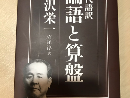 渋沢栄一の『現代語訳 論語と算盤』を読んで 野寄社長にも通じる経営と道徳の考え