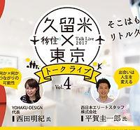 tokyokurume_0907_a_edited.jpg
