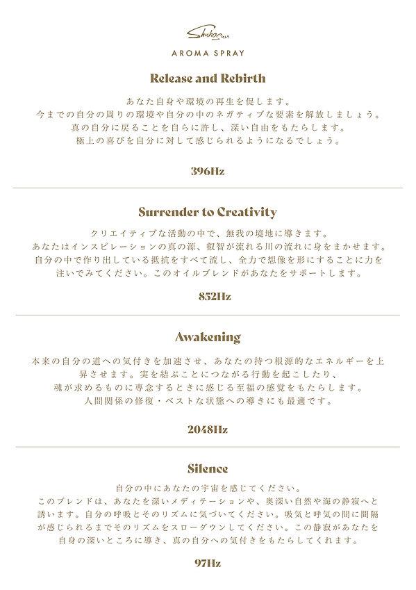 ShuhasuuAromaSprayLineup_JP.jpg