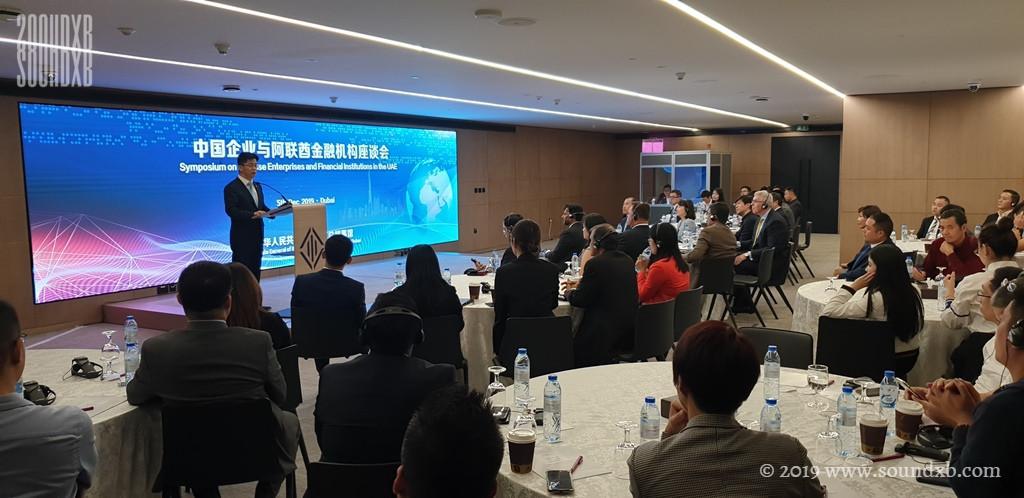 DIFC China Symposium 1024x498 W.jpg