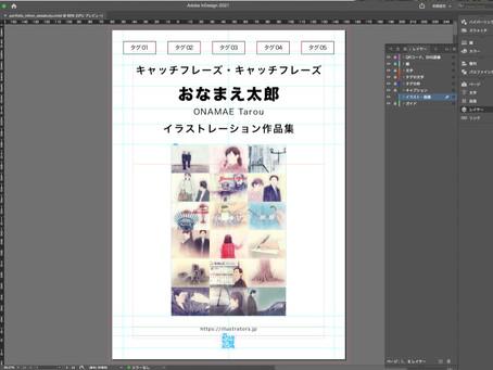 Adobe InDesignでポートフォリオを作る02