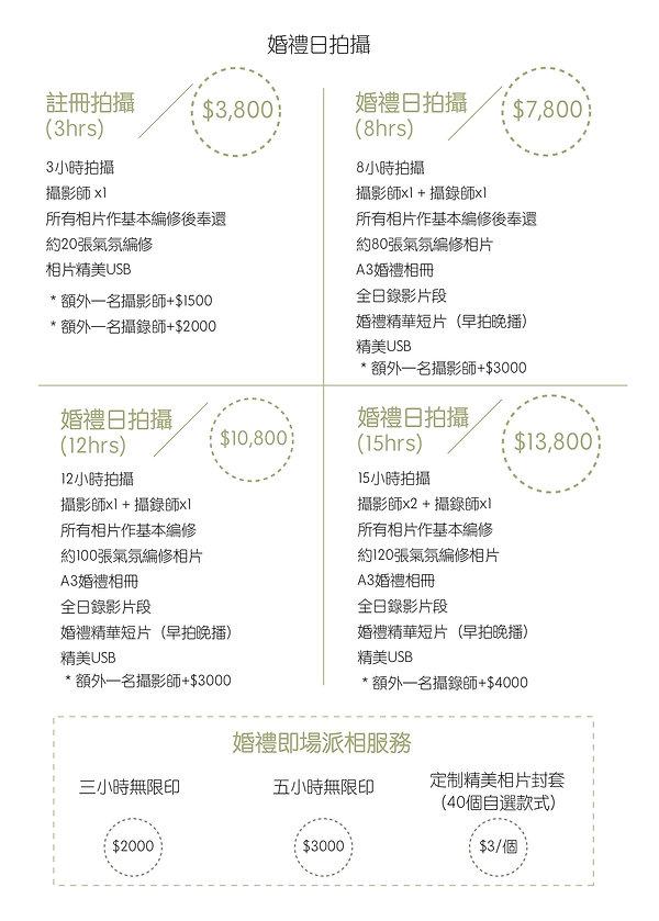 RATE CARD 2020-04.jpg