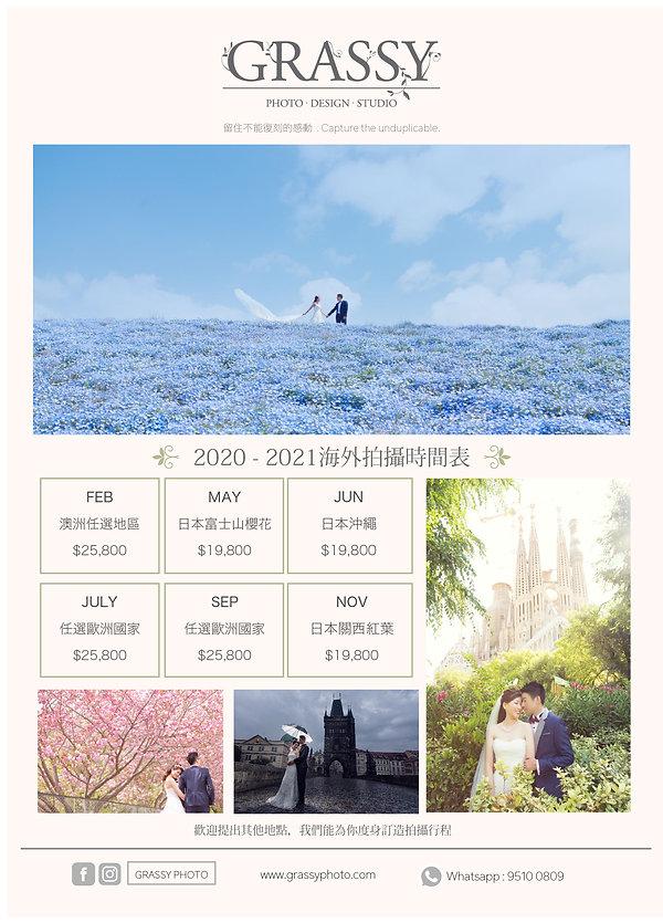 schedule2021-01.jpg