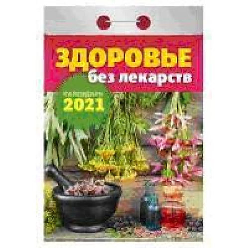 КАЛЕНДАРЬОТРЫВНОЙ 2021 ЗДОРОВЬЕ БЕЗ ЛЕКАРСТВ, (КОСТРОМА, 2020), ОБЛ, C.391