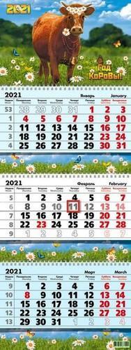 9119 КАЛЕНДАРЬКВАРТАЛЬНЫЙ 2021 КОРОВА С РОМАШКАМИ (ГОД БЫКА. СИМВОЛ ГОДА) (НАСТЕ