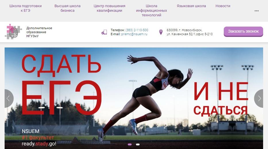 do.nsuem.ru.jpg