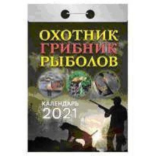 КАЛЕНДАРЬОТРЫВНОЙ 2021 ОХОТНИК, ГРИБНИК, РЫБОЛОВ, (КОСТРОМА, 2020), ОБЛ, C.391
