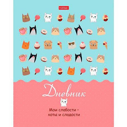 """Дневник 1-11кл. ХАТ тв.обл. """"Коты и сладости"""" 21044 мат.лам."""