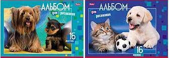 Альбом для рис.16л. ХАТ Верные друзья 5в.