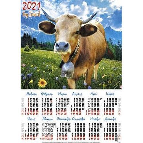 21195 КАЛЕНДАРЬ ЛИСТОВОЙ 2021 А2 БЫК С КОЛОКОЛЬЧИКОМ (ГОД БЫКА. СИМВОЛ ГОДА) (ЛА