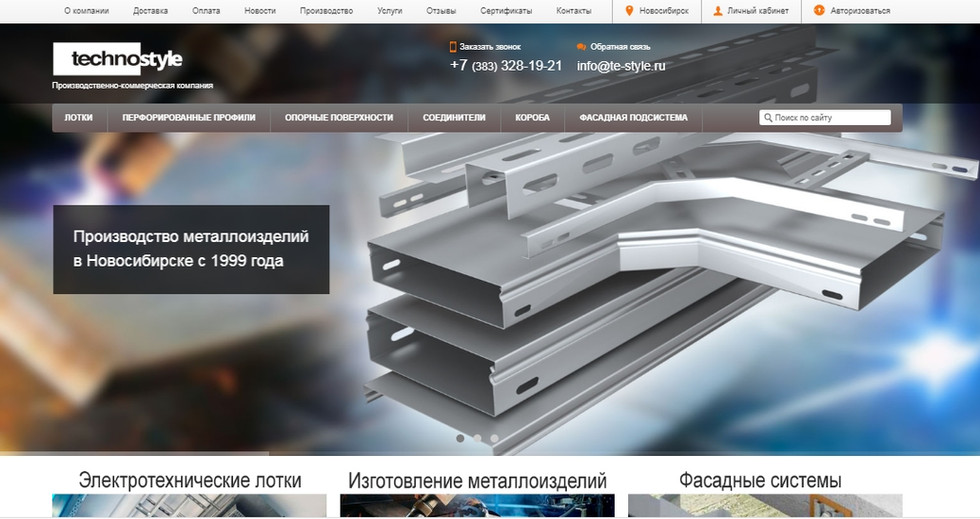 te-style.ru.jpg