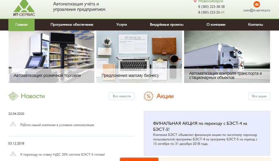 it-service.ru.jpg